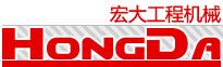 徐州宏大工程机械有限公司