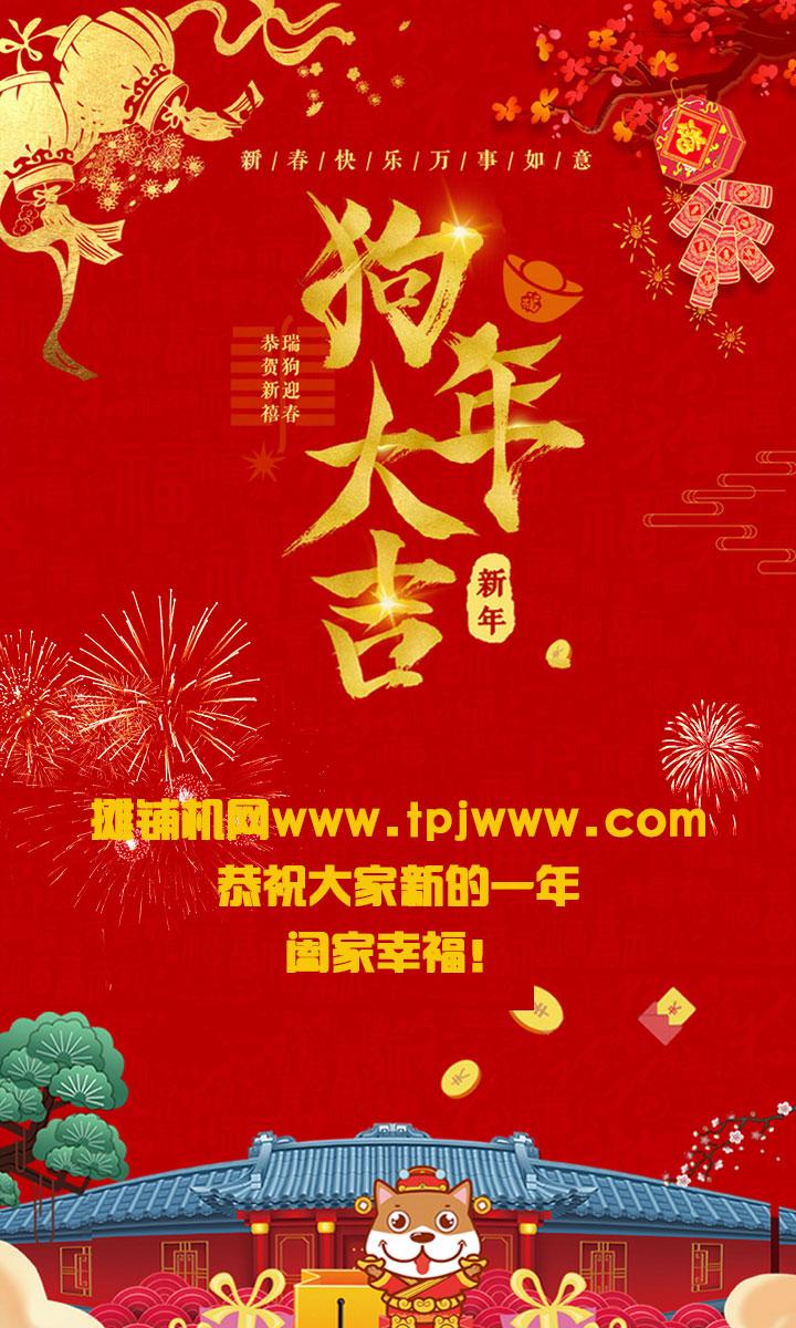摊铺机网www.tpjwww.com恭祝大家新的一年,阖家幸福!